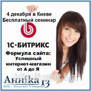 Прошел бесплатный семинар «Формула сайта: Успешный интернет-магазин от А до Я» фотография