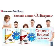 Зимняя акция «Дайте два»!Получите скидки при покупке продуктов «1С-Битрикс». фотография