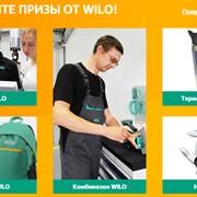Видео-конкурс от WILO!