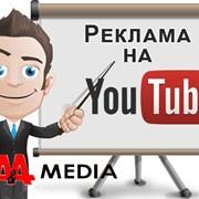 Реклама на YouTube: особенности и преимущества. фотография