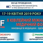 Х Медицинский Форум 2019