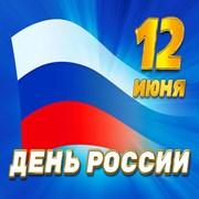 RIR-Агроснаб поздравляет с Днем России