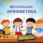Ментальная арифметика для школьников в Улан-Удэ