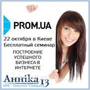 Прошел бесплатный семинар Prom.ua фотография