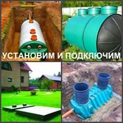 Септик Воронеж установка, подключение септика фотография