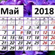График работы на Майские праздники 2018 г