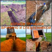 Траншея Воронеж, выкопать траншею в Воронеже фотография