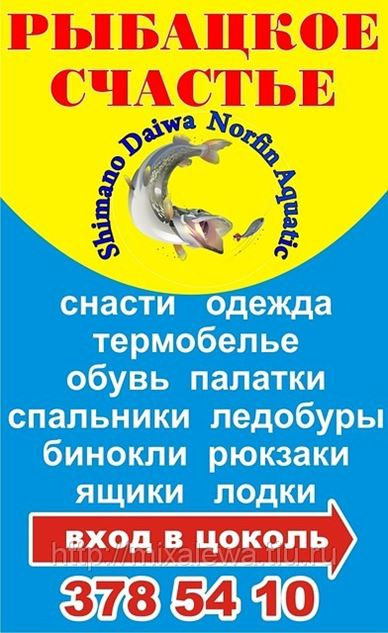 магазин рыбацкое счастье