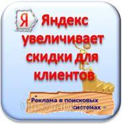 Яндекс.Директ | C 1 августа 2012 г. новые скидки для клиентов фотография