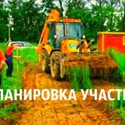 Земляные работы и благоустройство. фотография