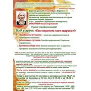 21 сентября 2013г состоится семинар в г.Воронеж с врачем Байкуловой Н.Г. из Саратова фотография
