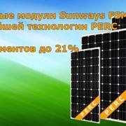 Обновление ассортимента солнечных модулей