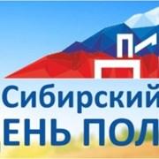 Участие в выставке День Сибирского поля — 2018