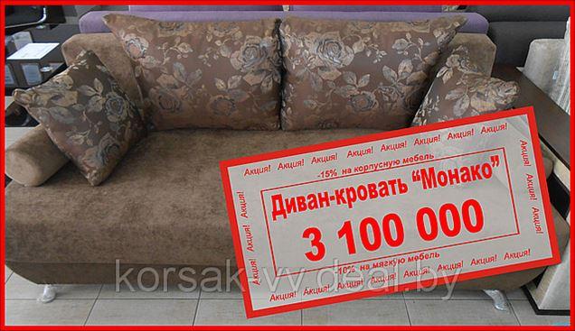 Диван Руб Москва