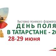 Зерносушилка RIR-П на выставке в г. Казань