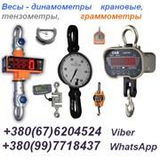 Тензометр, Динамометр, Весы крановые и др. :