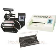 НОВИНКА!!! Оборудование для офисов и мини-типографий.