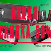Акция -50% на оцифровку любых видеокассет