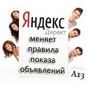 Яндекс.Директ | Изменения в правилах показа объявлений фотография