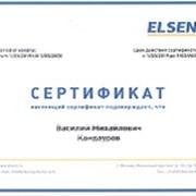 Прошли курс обучения ELSEN для отопления фотография