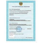 Государственная лицензия на виды деятельности