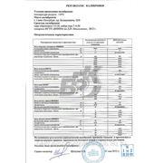 Результаты калибровки. Метрологические характеристики весов бетонного завода.