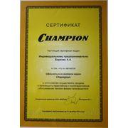 Сертификат  Чампион