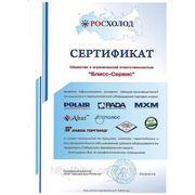 Сертификат официального дилера в Сибирском федеральном  округе и сервисной службы.