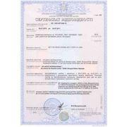 Сертификат соответствия на конвектора Atlantic, Rio (Франция)