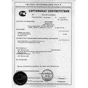 Сертификат соответствия сейфы серии АЛМАЗ до 26.05.2012.jpg