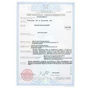 Сертификат соответствия на модуль последовательных интерфейсов