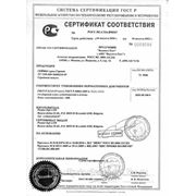 Сертификат соответствия сейфы серии ГАРАНТдо 16.08.2012.
