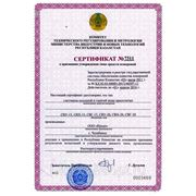 Документы подтверждающие возможность установки приборов в Казахстане