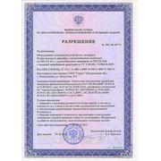Разрешение на применение в рудниках и угольных шахтах, выданное Федеральной службой по экологическому, технологическому и атомному надзору.