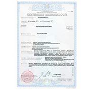 Сертификат соответствия на модуль измерения постоянного тока
