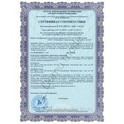 Сертификат соответствия регистрационный № РОСДОР RU. 0008. С 00152 на продукция щебень из диоритов фракций св. 40 до 70 мм (группа 2; марок: по дробимости 1200, И1, F150).