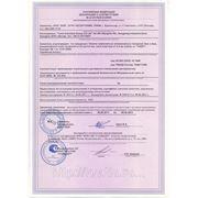Сертификат пожарной безопасности на композитную панель YARET 3мм