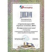 Диплом за производство строительно-монтажного, садово-огородного инструмента