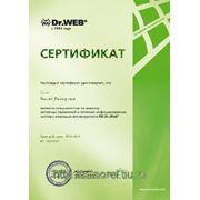Сертификат специалиста по анализу активных заражений и лечению инфицированных систем с помощью антивирусного ПО Dr.Web.