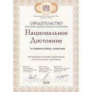 Свидетельство участника всеросийской программы «Национальное достояние»
