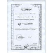 Сертификат партнера  Мега Софт
