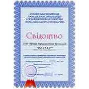 Свидетельство Украинской Федерации Общественных Организаций Общественного Здоровья.