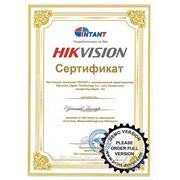 Сертификат Hikvision Digital Technology Co., Ltd