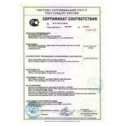 Сертификат на оборудование Новатек-Электро