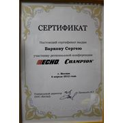 Сертификат Echo