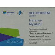 Сертификат, подтверждающий  обучение на авторском тренинге Андрея Пуртова «Практический брендинг» 4 февраля 2011 года (г. Екатеринбург)