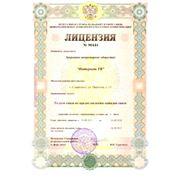 Лицензия на предоставление каналов связи