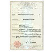 Сертификат соответствия на извещатель адресный дымовой в двух вариантах исполнения