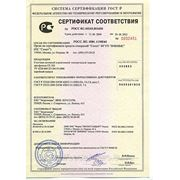 Сертификат соответствия на СЕ-303