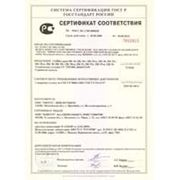 Сертификат на сейфы ПК